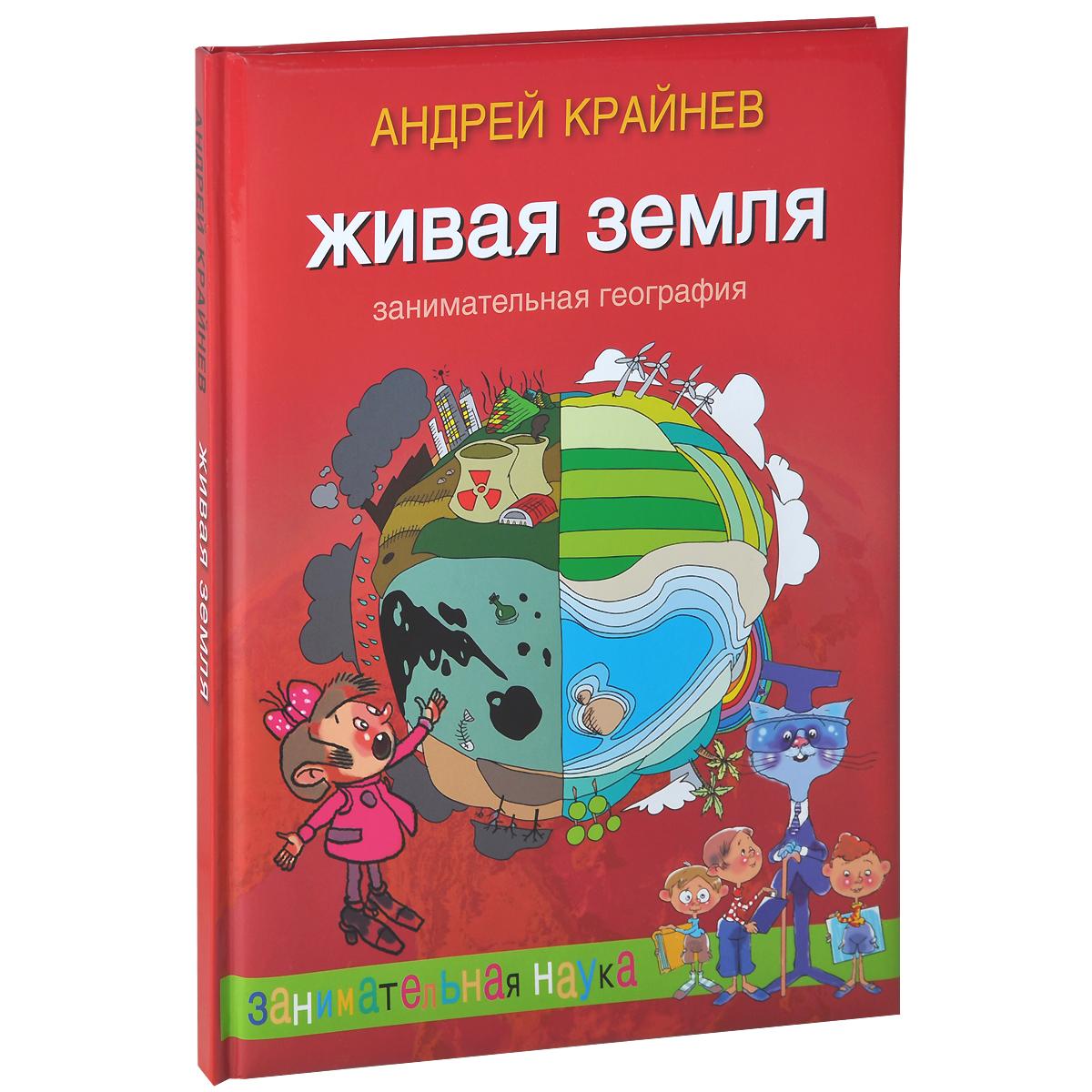 Андрей Крайнев Живая Земля. Занимательная география