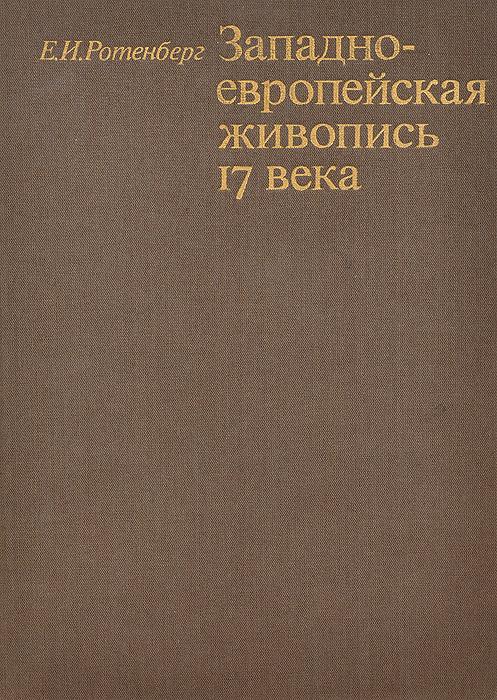 Е. И. Ротенберг Западно-европейская живопись 17 века. Тематические принципы