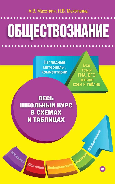 Махоткин А.В., Махоткина Н.В. Обществознание