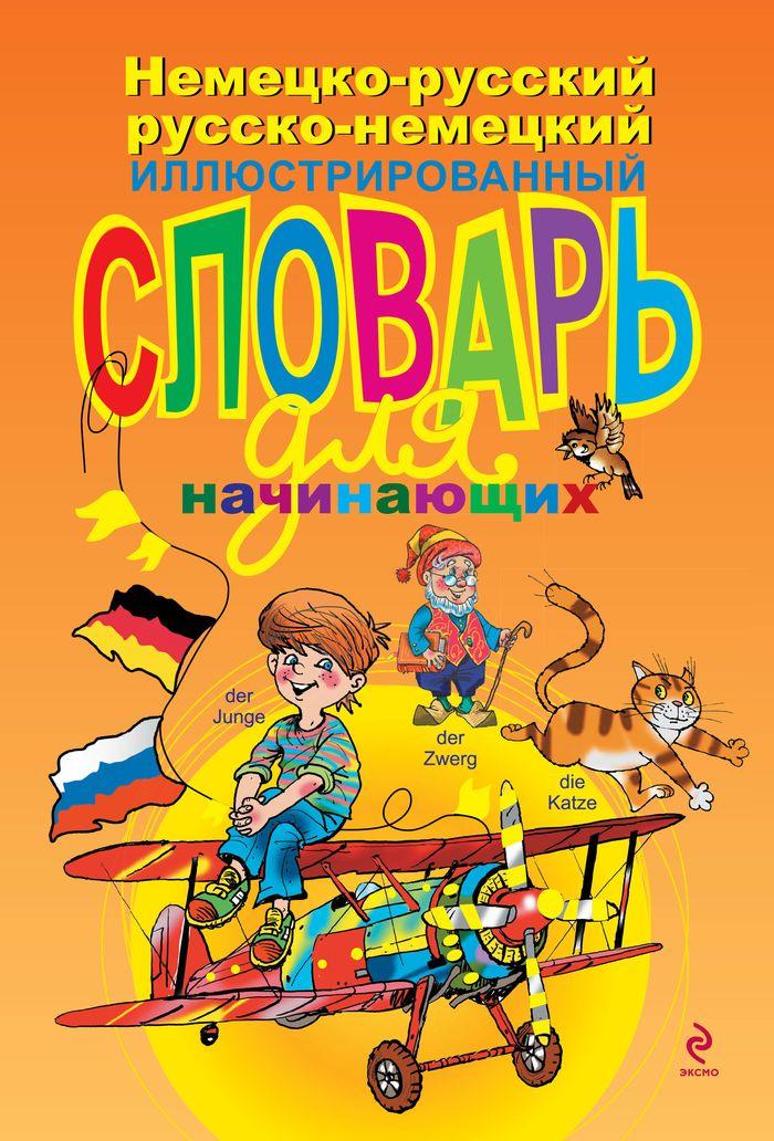 Александра Эсновал Немецко-русский русско-немецкий иллюстрированный словарь для начинающих