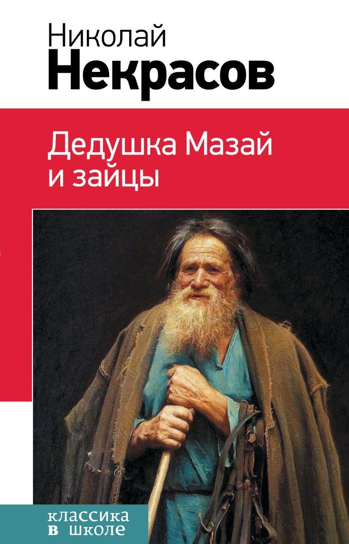 Николай Некрасов Дедушка Мазай и зайцы