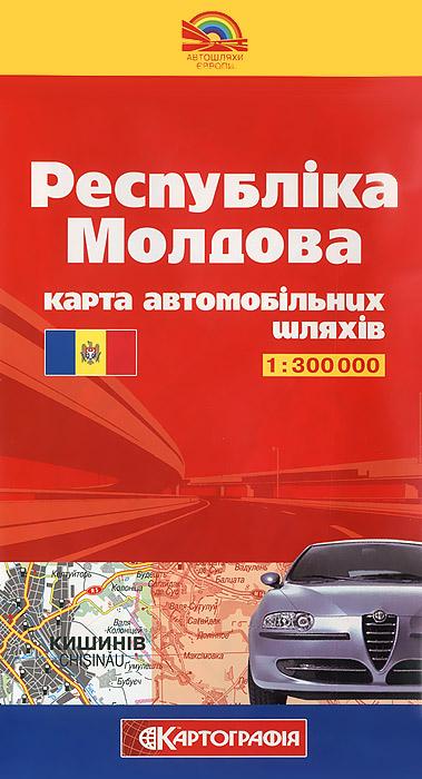 Республика Молдова. Карта автомобильных дорог