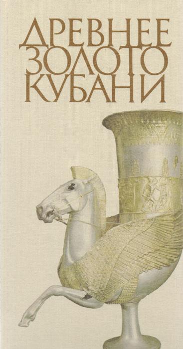 Н. В. Анфимов Древнее золото Кубани