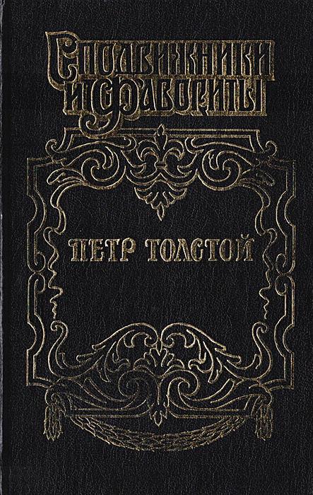 Ю .Федоров Петр Толстой: Поручает Россия