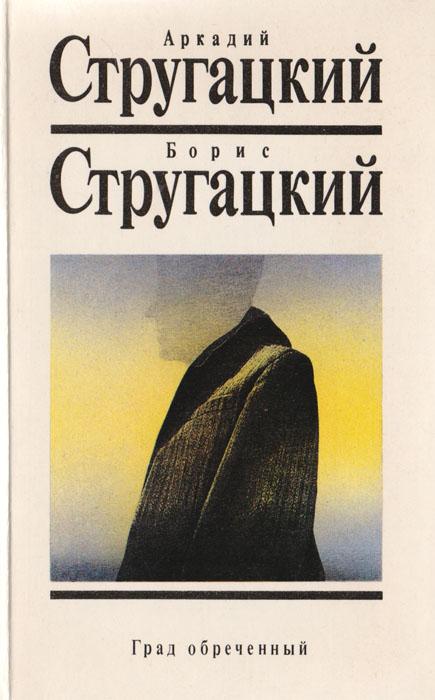 Аркадий и Борис Стругацкие Град обреченный