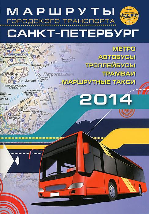 Фото - Санкт-Петербург. Маршруты городского транспорта санкт петербург картографический атлас подарочное издание