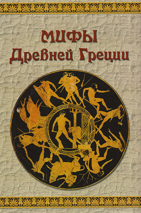 Юрий Зайцев Мифы Древней Греции