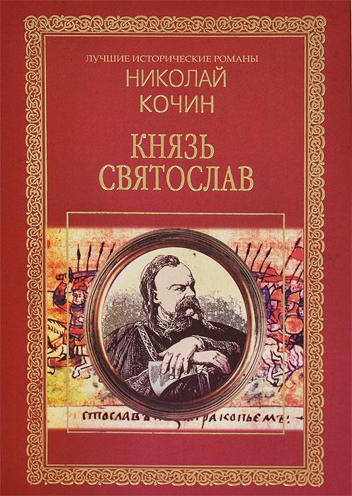 Николай Кочин Князь Святослав николай кочин девки