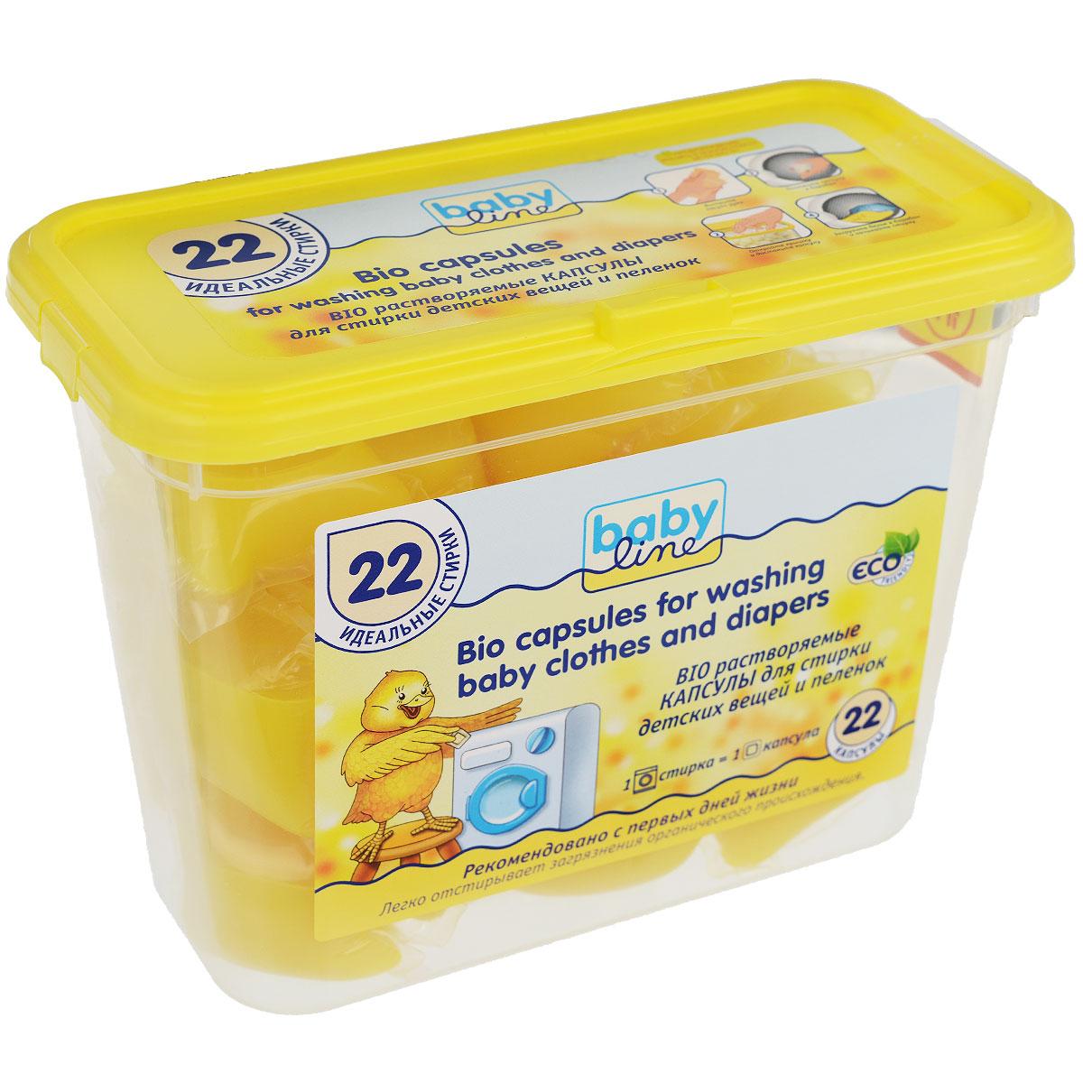 BabyLine BIO растворяемые капсулы для стирки детских вещей и пеленок, 22 шт мягкий гель для стирки детских вещей и пеленок babyline 1 5 л