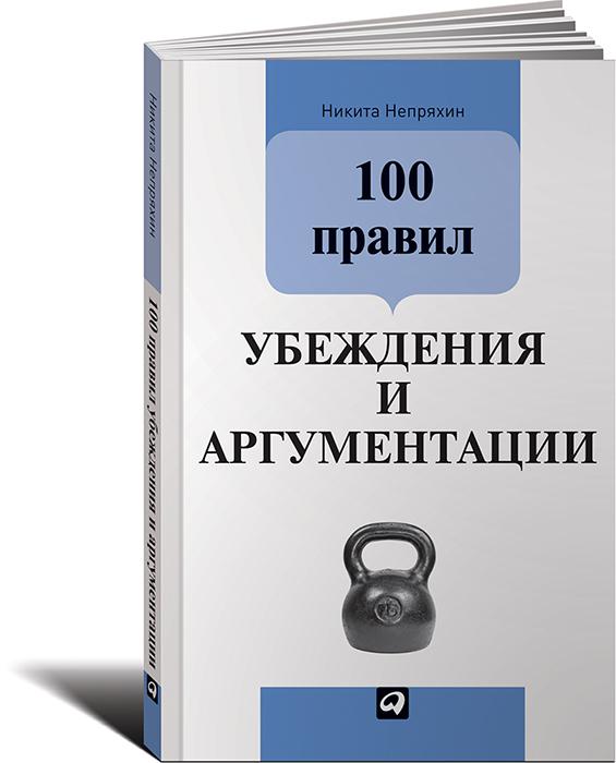 Никита Непряхин. 100 правил убеждения и аргументации