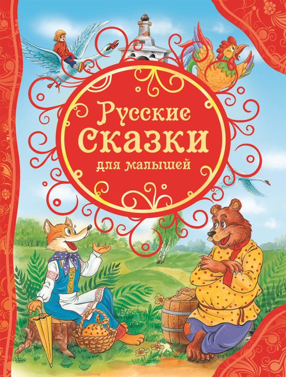 Русские сказки для малышей