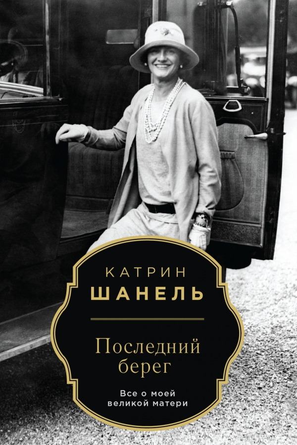 Катрин Шанель Последний берег