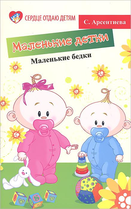 С. Арсентиева Маленькие детки - маленькие бедки