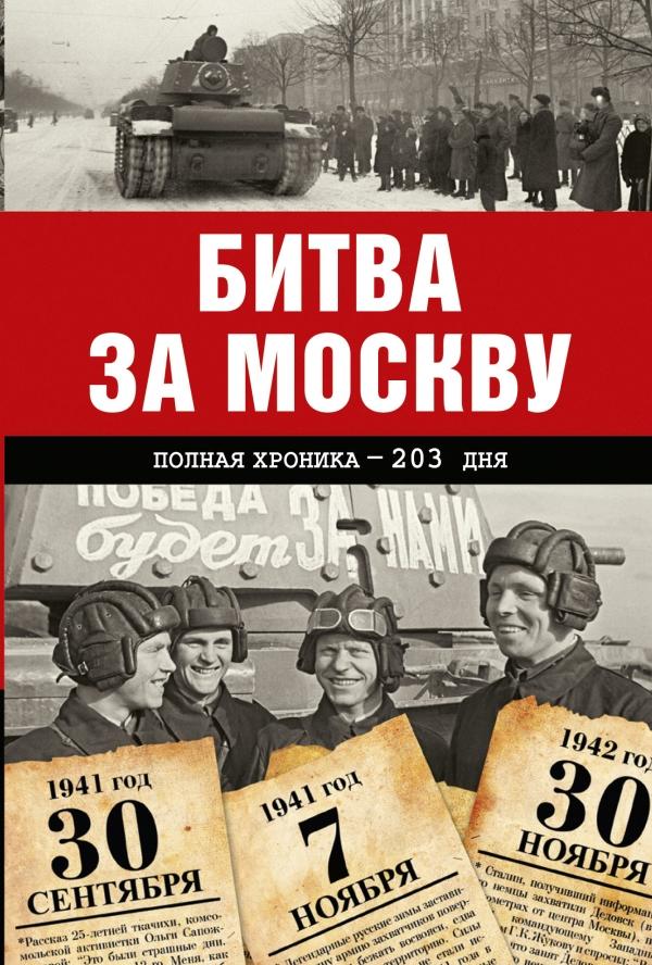 Сульдин А.В. Битва за Москву. Полная хроника - 203 дня