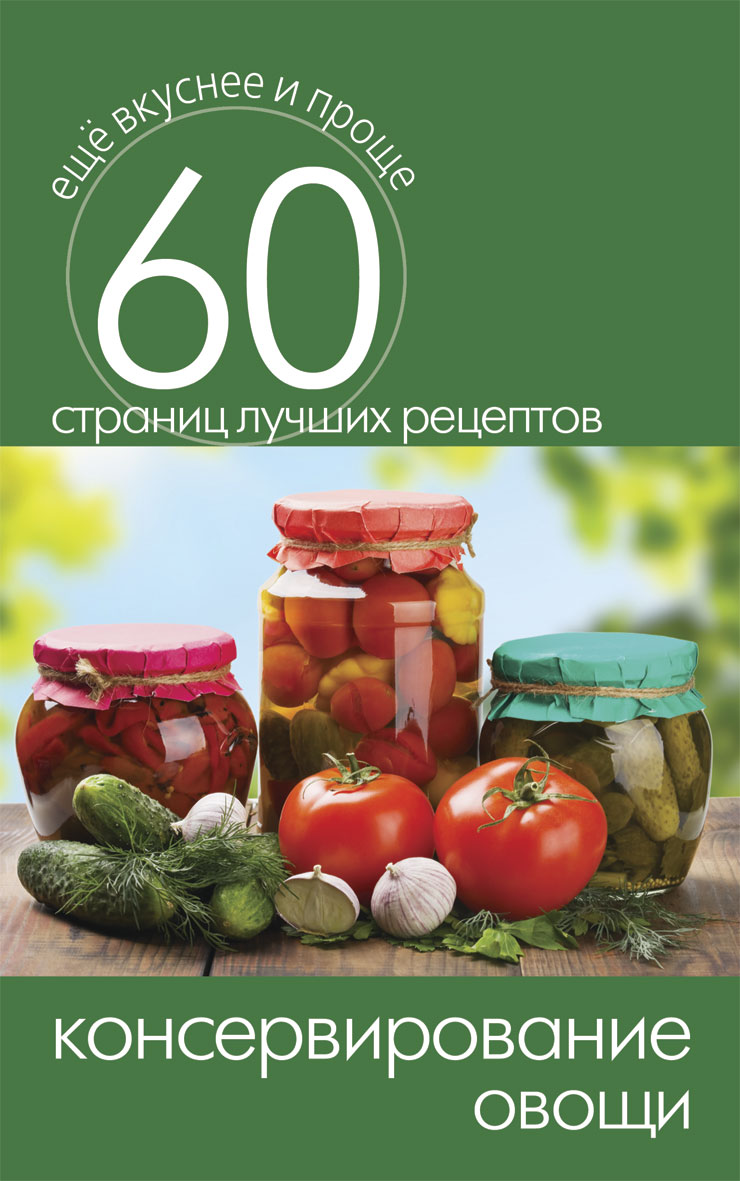 Сергей Кашин Консервирование. Овощи
