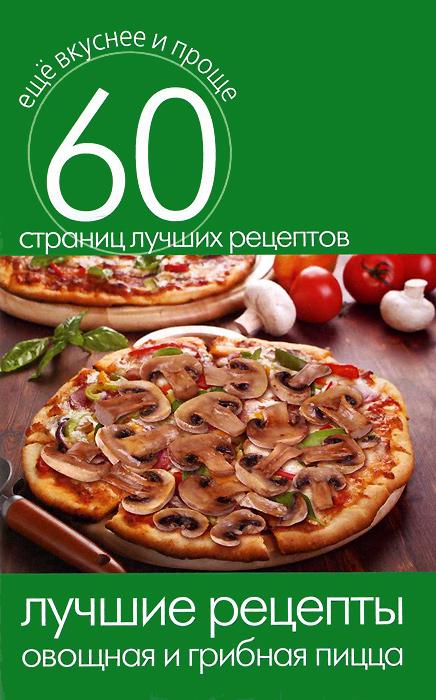 Лучшие рецепты. Овощная и грибная пицца отсутствует лучшие рецепты овощная и грибная пицца
