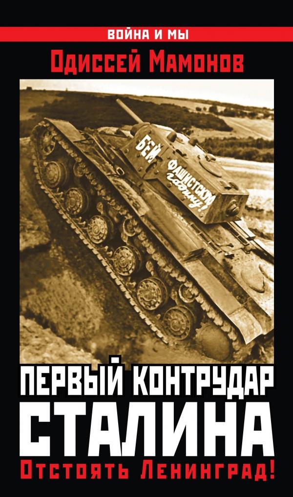 Одиссей Мамонов Первый контрудар Сталина. Отстоять Ленинград!