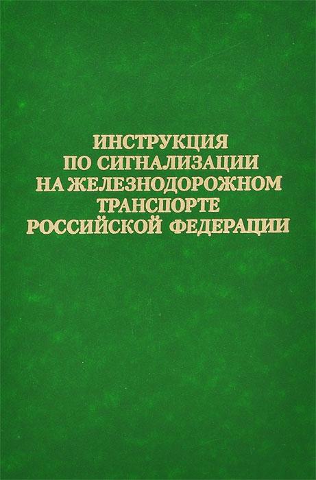 Инструкция по сигнализации на железнодорожном транспорте Российской Федерации биотуалет ржд