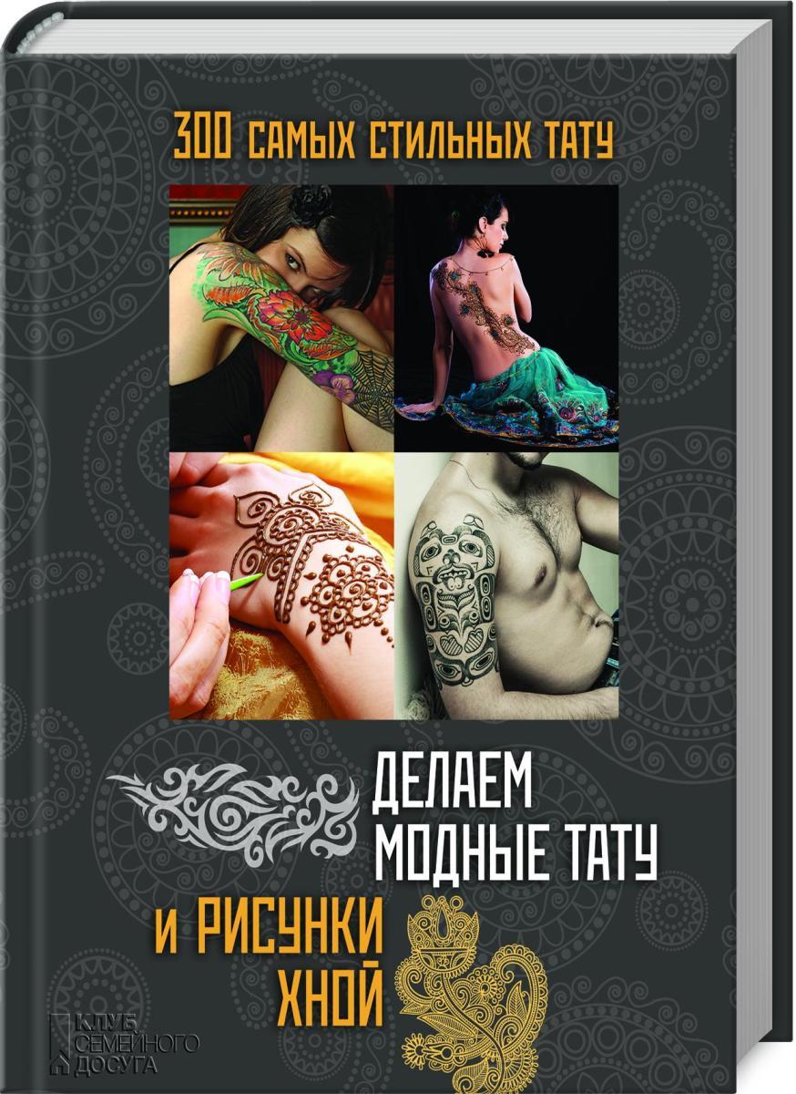 все цены на Н. Сикачина Делаем модные тату и рисунки хной онлайн