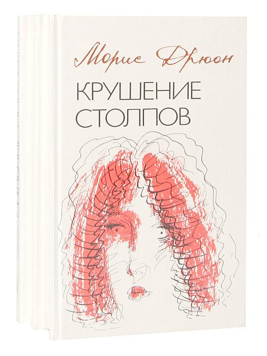 Дрюон М. Трилогия