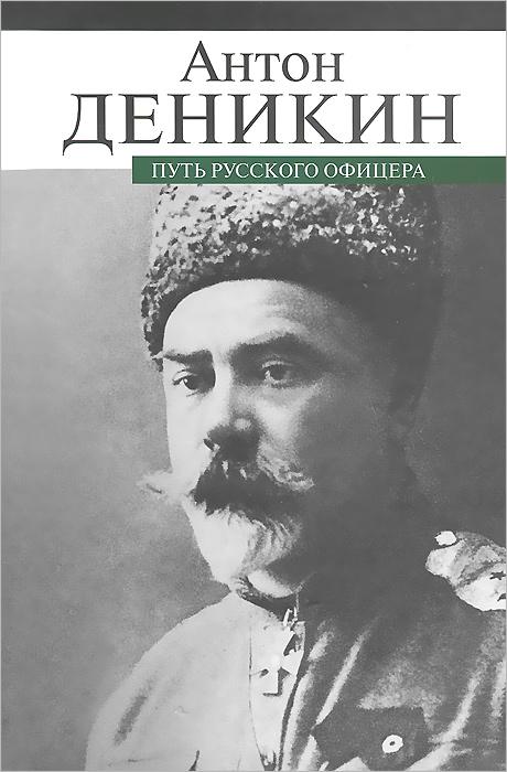Антон Деникин Путь русского офицера
