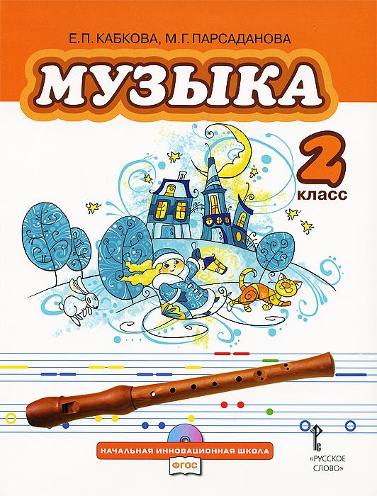 Музыка. 2 класс (+ CD)