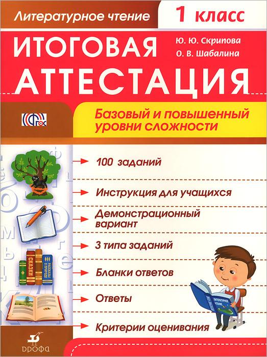 Ю. Ю. Скрипова, О. В. Шабалина Литературное чтение. 1 класс. Итоговая аттестация. Базовый и повышенный уровни сложности