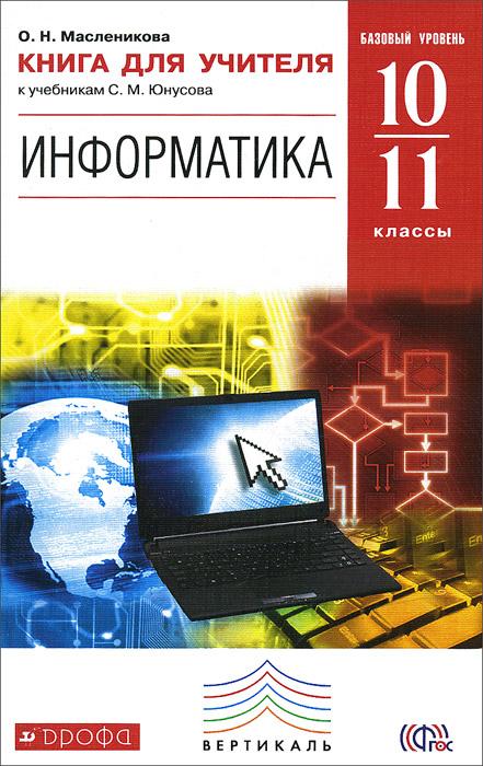О. Н. Масленикова Информатика. 10-11 классы. Базовый уровень. Книга для учителя