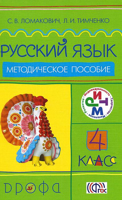 С. В. Ломакович, Л. И. Тимченко Русский язык. 4 класс. Методическое пособие