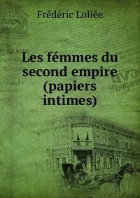 Les femmes du second empire (papiers intimes) цена 2017