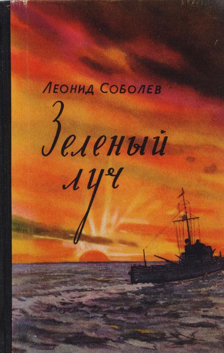 Леонид Соболев Зеленый луч цена и фото
