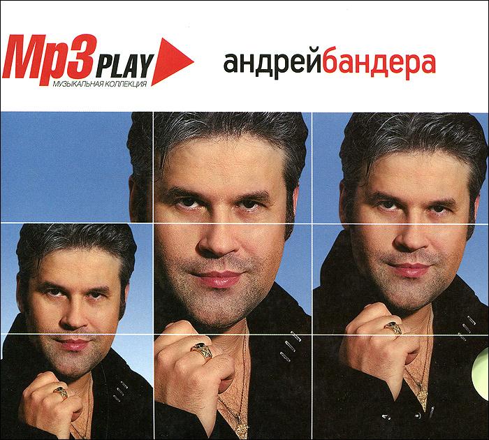 Андрей Бандера Андрей Бандера (mp3)