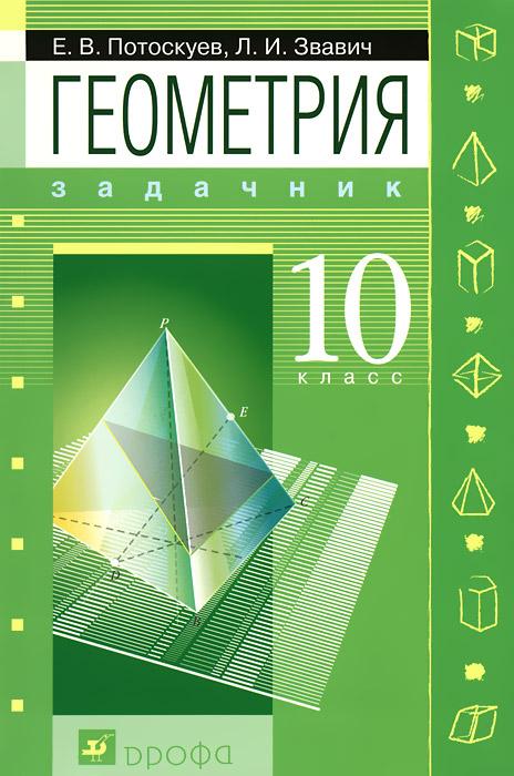 Е. В. Потоскуев, Л. И. Звавич Геометрия. 10 класс. Задачник потоскуев е в звавич л и геометрия 10 класс задачник с углубленным и профильным изучением
