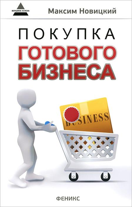 Покупка готового бизнеса В книге рассматриваются практические...