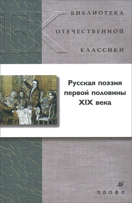 Русская поэзия первой половины XIX века цены онлайн