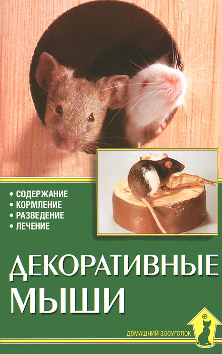Г. Гаспер Декоративные мыши. Содержание. Кормление. Разведение. Лечение