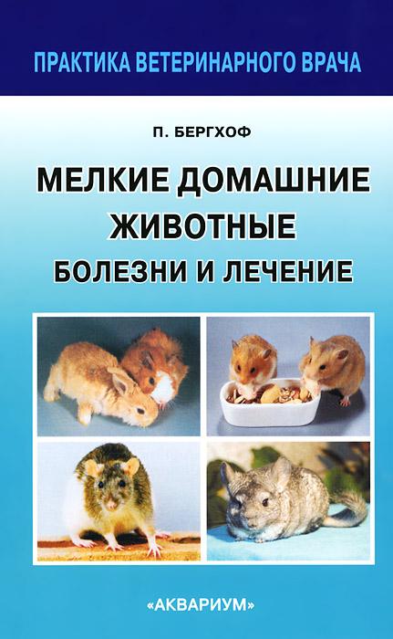 П. Бергхоф Мелкие домашние животные. Болезни и лечение