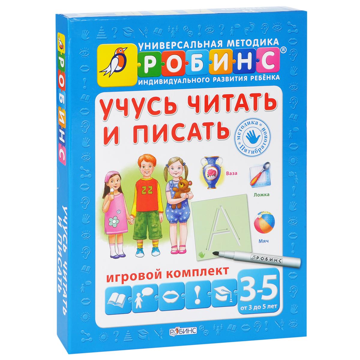 Н. В. Пятибратова Учусь читать и писать. От 3 до 5 лет