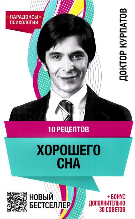 А. В. Курпатов 10 рецептов хорошего сна