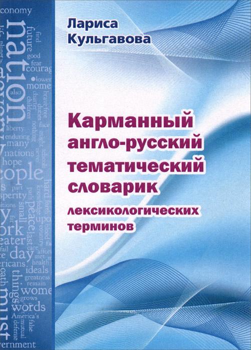 Лариса Кульгавова Карманный англо-русский тематический словарик лексикологических терминов