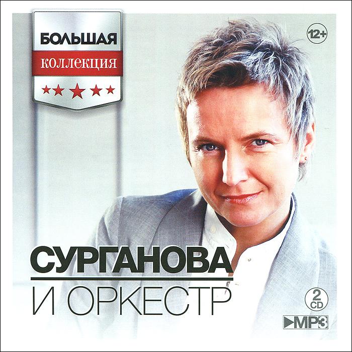 """""""Сурганова и Оркестр"""" Сурганова и Оркестр (2 mр3)"""