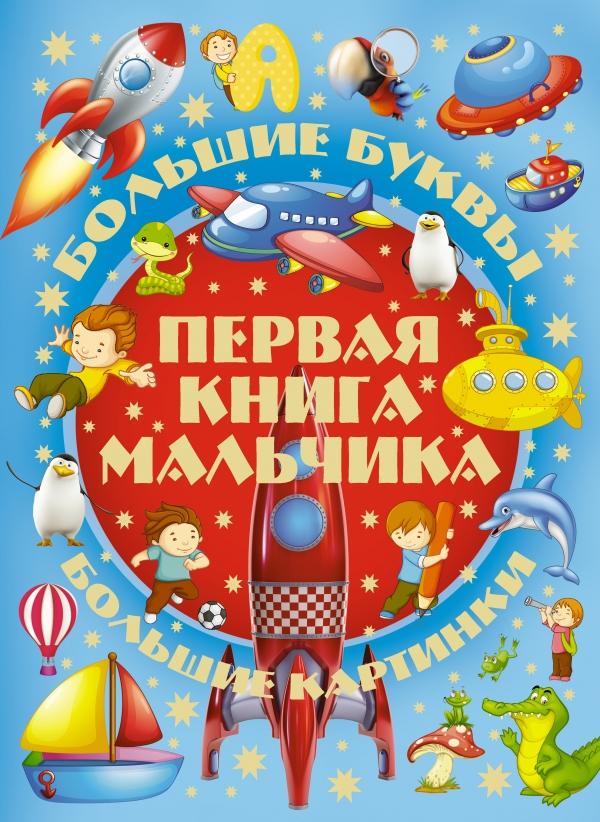 Игорь Александров Большие буквы. Большие картинки. Первая книга мальчика
