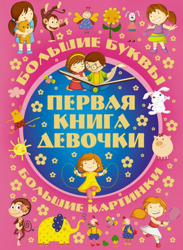 Игорь Александров Большие буквы. Большие картинки. Первая книга девочки