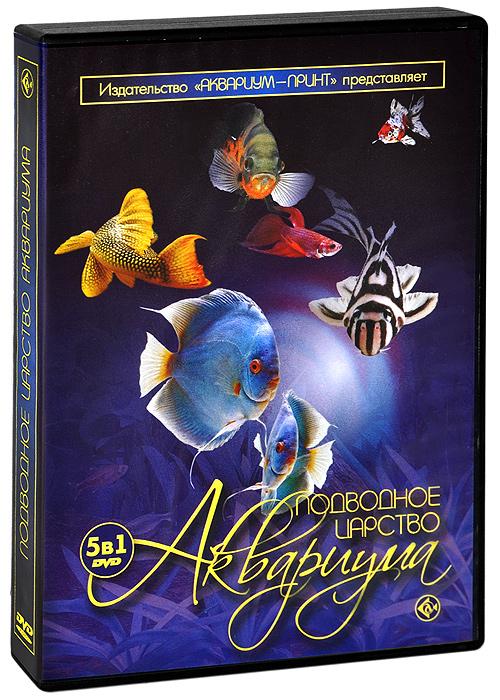 Подводное царство Аквариума (5 DVD) тихонов а подводное царство