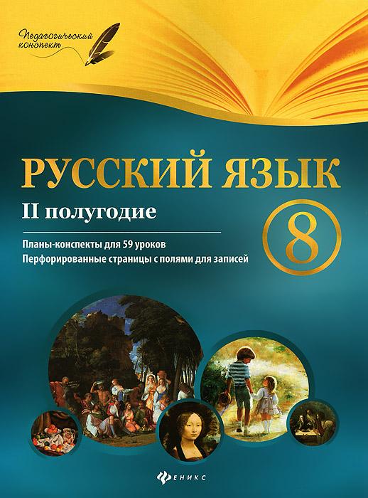 Г. Е. Фефилова Русский язык. 8 класс. 2 полугодие. Планы-конспекты уроков