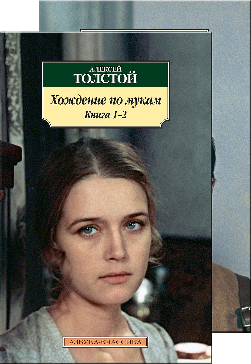 Алексей Толстой Хождение по мукам (комплект из 2 книг) толстой алексей николаевич хождение по мукам романы