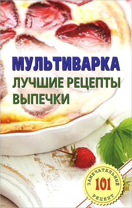 Хлебников В. Мультиварка. Лучшие рецепты выпечки мультиварка готовим для мужчин