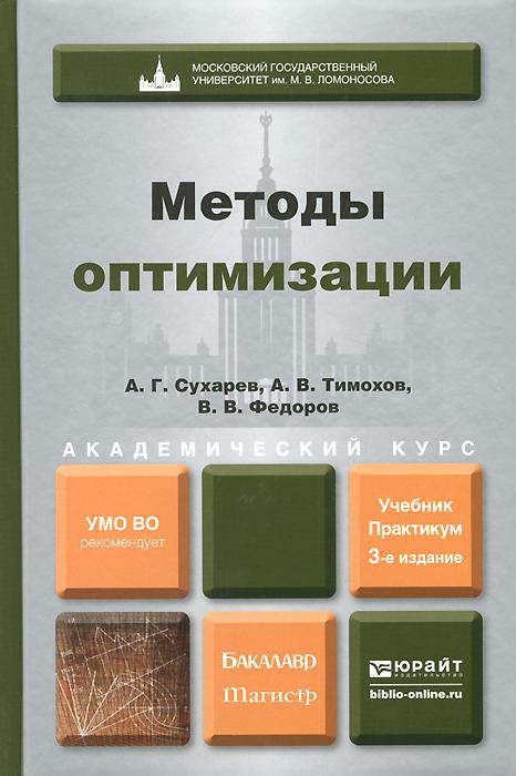 А. В. Тимохов, А. Г. Сухарев, В. В. Федоров Методы оптимизации. Учебник