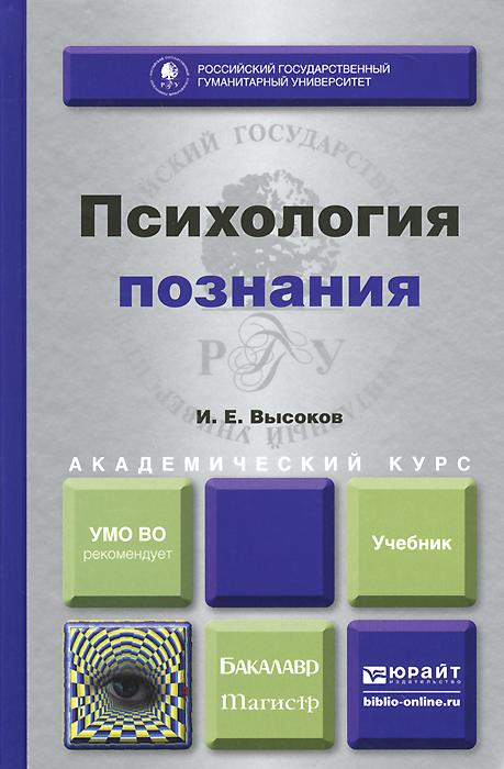 И. Е. Высоков Психология познания. Учебник