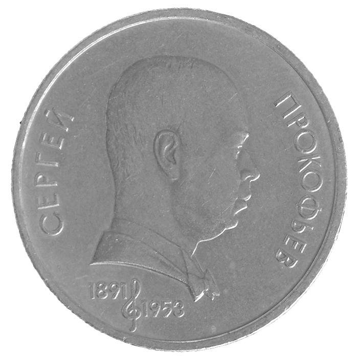 Монета номиналом 1 рубль 100 лет со дня рождения С. Прокофьева. СССР, 1991 год монета номиналом 1 копейка м медь цинк ссср 1991 год